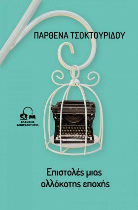 Κυκλοφόρησαν από τις Εκδόσεις Αποστακτήριο: Επιστολές μιας αλλόκοτης εποχής, Τσοκτουρίδου Παρθένα