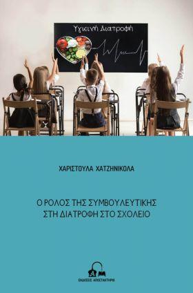 Κυκλοφόρησε από τις Εκδόσεις Αποστακτήριο η Μελέτη της Χαριστούλας Χατζηνικόλα, «Ο ρόλος της συμβουλευτικής στη διατροφή στο σχολείο»