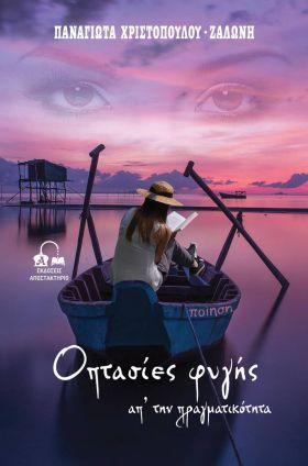 """Εκδόσεις Αποστακτήριο, νέο βιβλίο: """"Οπτασίες φυγής απ' την πραγματικότητα'"""" της Παναγιώτας Χριστοπούλου-Ζαλώνη"""