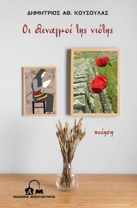Kυκλοφόρησε από τις Εκδόσεις Αποστακτήριο η ποιητική συλλογή του αρχαιολόγου και συγγραφέα, Δημήτριου Κούσουλα, «Οι στεναγμοί της νιότης»