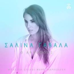 New single: Σαλίνα Γαβαλά - Ο ΑΝΘΡΩΠΟΣ