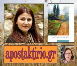 Η Δήμητρα Γούτση σχολιάζει το βιβλίο της Μαρίας Κολοβού-Ρουμελιώτη «Το χρυσάφι της γης μου» (Εκδόσεις Το Δόντι))