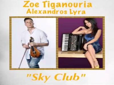 Νέα κυκλοφορία από τη Zoe Music: Sky Club - Alexandros Lyra plays Zoe Tiganouria